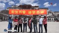 2017西藏自驾游-13日光之城