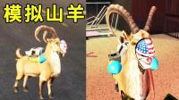 [宝妈趣玩]模拟山羊★收获日18: 偷吃芝士, 竟秒变火箭羊了? 干扰警察是不对的!