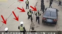 10名交警正在查车, 没想到轿车司机一脚油门冲过去了啊