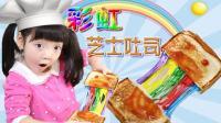 《彤宝的舌尖》中华小厨娘教你做可以吃的彩虹——彩虹芝士吐司30