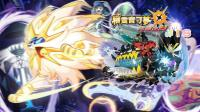 【神叹解说】3DS《精灵宝可梦究极日月》欢乐实况第18期 异兽归来