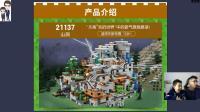 新奇玩具第61期: 我的世界山洞★乐高积木2018年新品欣赏