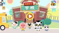 熊猫博士第77期: 学校★医务室和操场