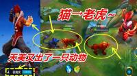 王者荣耀: 双形态6个技能可变成老虎, 新英雄造型威胁到李白地位
