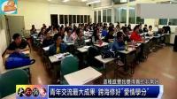 越来越多台湾人回到祖国大陆来, 看看台湾媒体怎么说!