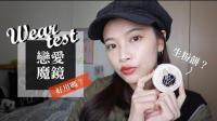 【夢露 MONROE】开架底妆新品~  恋爱魔镜牛奶美肌生粉饼 10小时底妆实测~!