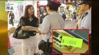 文涛: 内地女子香港购物被宰, 商品价格翻百倍, 许子东: 这是欺诈