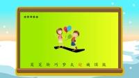 幼儿识字第八十八节