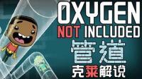 【克莱】石油裂解系统成功运行丨缺氧TB版23(攻略向)