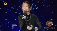歌手2018第二期: 张韶涵挑战赵雷的《阿刁》, 完美逆袭!