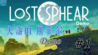 【蓝月解说】史克威尔艾尼克斯RPG新作【失落的斯菲尔】试玩DEMO 体验视频#1