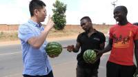 在非洲路边买一个西瓜, 多少钱可以搞定?