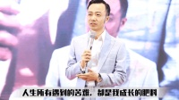 俞凌雄最新演讲-2018抓住中国这一波经济趋势就能富起来