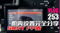 公布索尼SONY机内参数PP值全设定【Vlog-253】