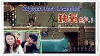 【鱼乾】Oxygen Not Included《缺氧》- EP.1 大小便跟呕吐物都很有用的游戏!