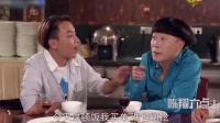 《陈翔六点半》买单的场很尴尬, 蘑菇头炫富闹大了!