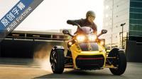 「测评」驾驶 BRP(庞巴迪) Sypder F3-S 是种怎样的体验?