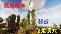 天铭 方舟 仙境 03 最新版飞龙洞穴! 方舟生存进化 Ragnarok