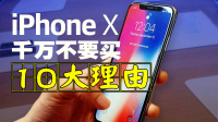 【中文字幕】千万不要买苹果iPhone X的10大理由!!!