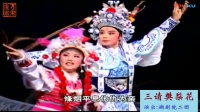 潮剧: 三请樊梨花 (上集 )- 广东潮剧院二团