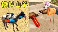 [宝妈趣玩]模拟山羊★收获日19:海陆空全能选手!帮助警察抓强盗!