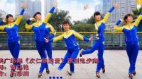 广场舞健身操鬼步藏族健身操风格新颖独特