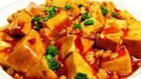 大厨教你麻辣豆腐原始做法, 学会这几招, 除夕夜又多了一道菜