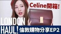 【Ha Alice】伦敦购物分享 包包分享~Celine Classic Box [中字] London Haul EP2