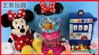 迪士尼米妮泡泡糖机和MM豆扭蛋机玩具!