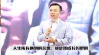 2018俞凌雄含泪演讲, 最不能放弃的是梦想