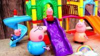 佩佩猪在游乐园玩滑滑梯 粉红猪小妹的小伙伴们也一起来玩