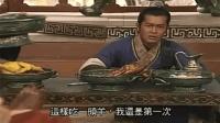 《寻秦记》项少龙吃全羊宴, 一个羊腿就有桌子那么大! 流口水