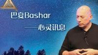 """巴夏Bashar: 311 很多说""""希望""""的人, 并不相信他的希望能够实现!"""