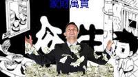 【众生】大改版! 生于富豪之家, 富可敌国! S2E01
