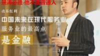 2018俞凌雄演讲 价值千万的企业经营密码 管理模式