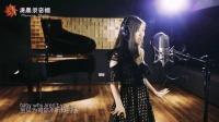 女生翻唱这首红遍半个亚洲的《Nobody》, 好听有范儿!