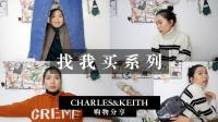 ✧ 六 ✧ 找我买系列+CHARLES&KEITH购物分享