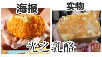 光之乳酪~ 当初微博上种草了很久哈哈哈总算吃到了 中国吃播~