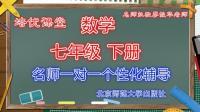 七年级数学下册 培优课堂3 习题1.1 知识易解