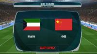 【实况足球】《中国队勇夺亚洲杯》(3), 科威特 VS 中国 #savage#