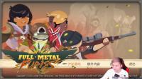 ★全金属狂怒★Full Metal Furies《籽岷的新游戏直播体验》