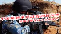 第225期 解放军装备世界最强步枪