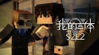 【我的三体】罗辑传-第2集(MC动画)