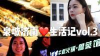 泉城济南生活记Vol.3 吃牛蛙火锅/山师/烤地瓜 日常Vlog