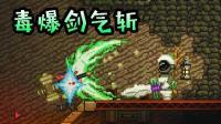 【逍遥小枫】毒爆剑气斩! 进军月球实验室! | 星界边境#5
