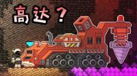 【逍遥小枫】机械高达上线, 对阵水晶大BOSS! | 星界边境#6