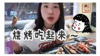 晚上就是要撸串儿~~ 外景吃烧烤~~ 中国吃播~