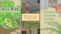 旅行青蛙游戏视频中文攻略, 看不懂日语没关系一学就会