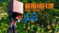 我的世界Minecraft1.12《模拟殖民地趣味模组生存EP12 骑士卫兵塔》安逸菌解说
