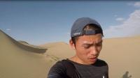【毕爷 迷你Vlog】徒步塔克拉玛干沙漠 053